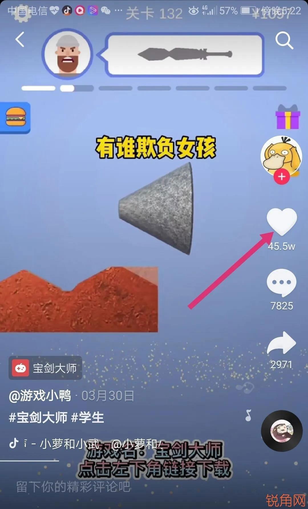 抖音短视频做小游戏推广分佣日入500+ 自媒体 第3张
