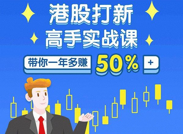 港股打新高手实战课:高手带你一年多赚50%(全套视频课程,即学即用即赚)