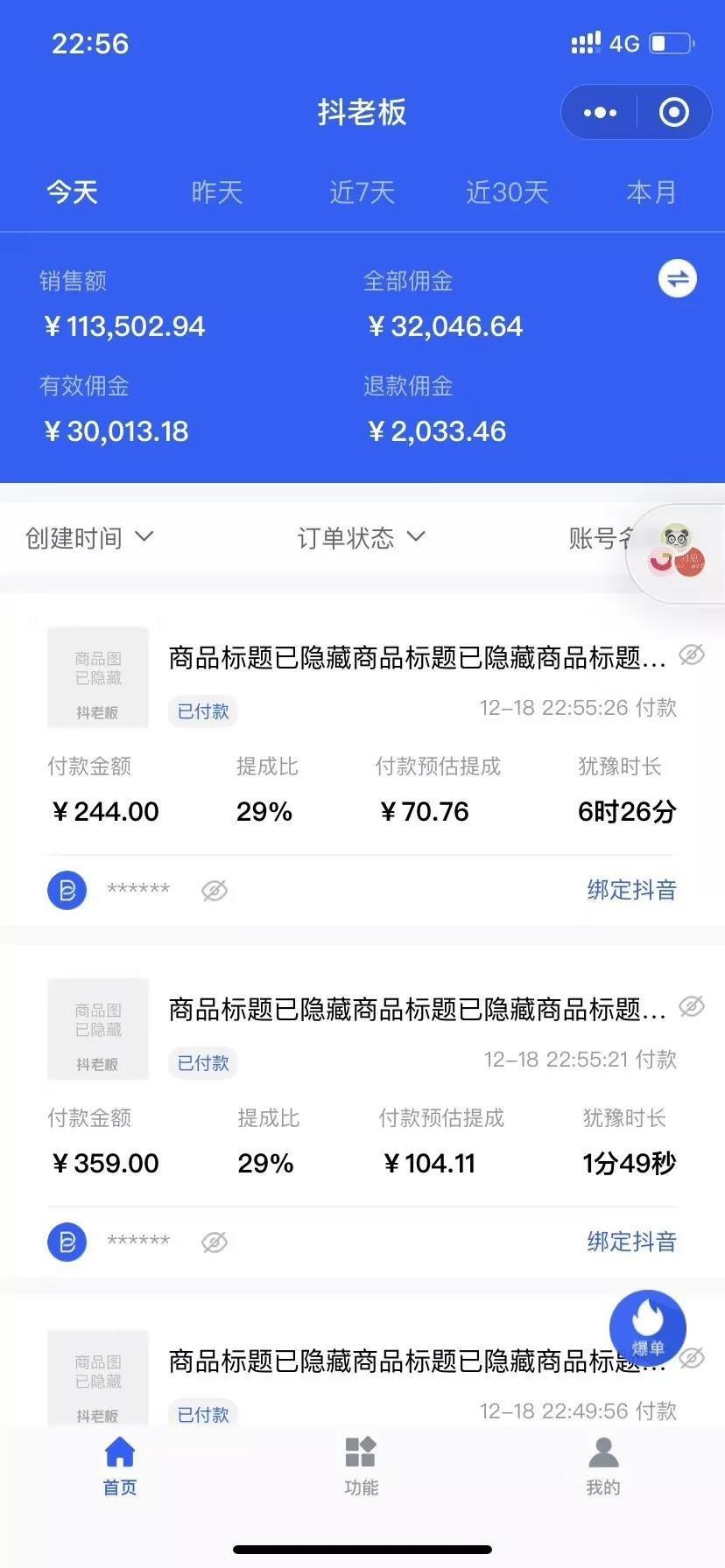 实战抖音,一天利润2000-4000佣金收入