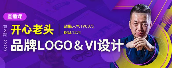 开心老头迟同斌-品牌logo·VI设计实战班(第3期)-站酷高高手