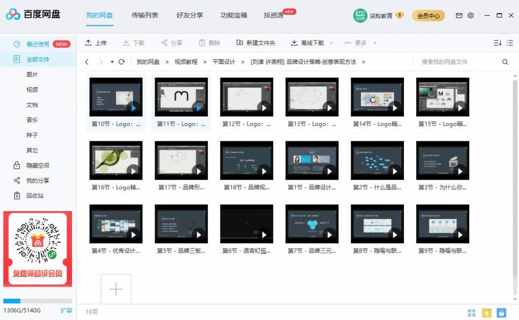刘津&许崇翔-品牌设计策略·创意表现方法