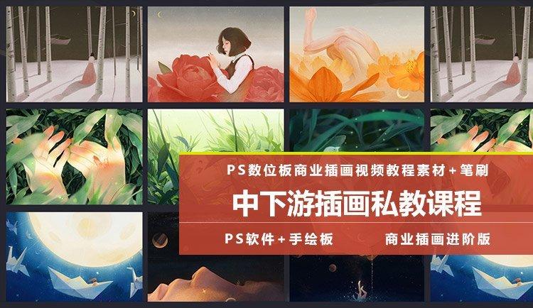 巧匠中下游 电商设计 零基础 PS数位板商业插画视频教程素材笔刷