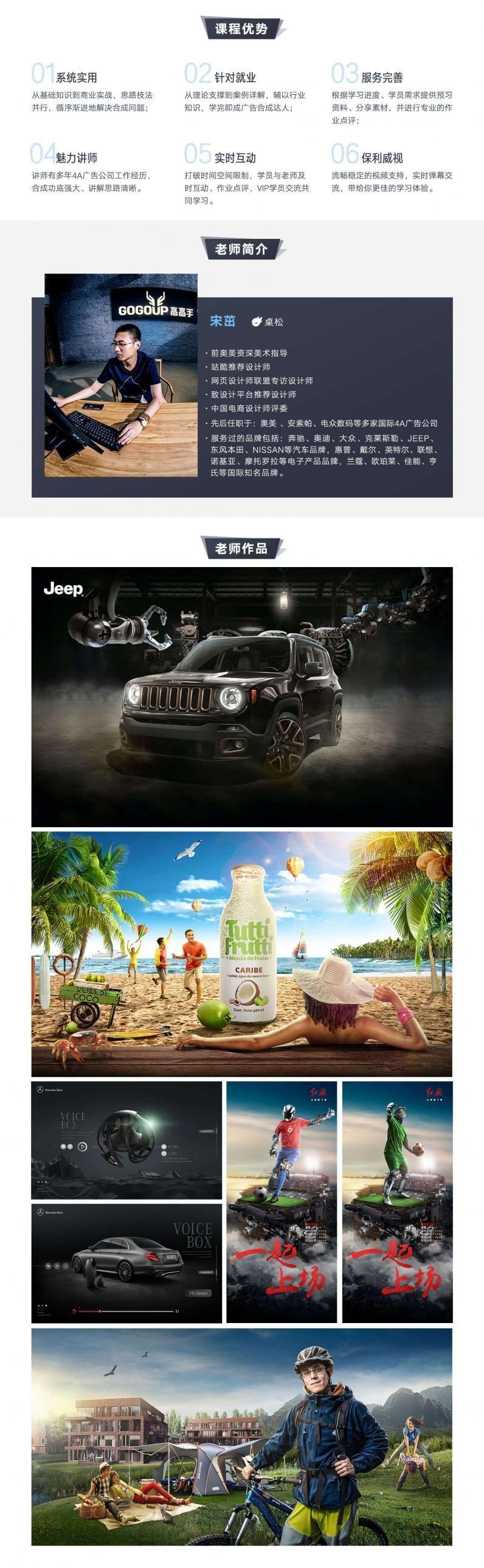 桌松-商业广告合成实战班