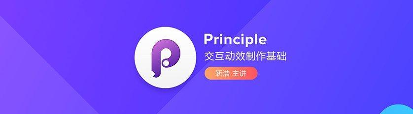 像素范儿-Principle.交互动效制作基础