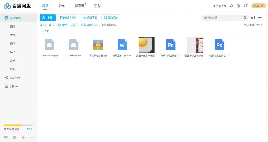 郗鉴-UI教程特训班