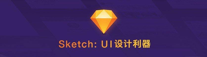 像素范儿-Sketch:UI设计利器