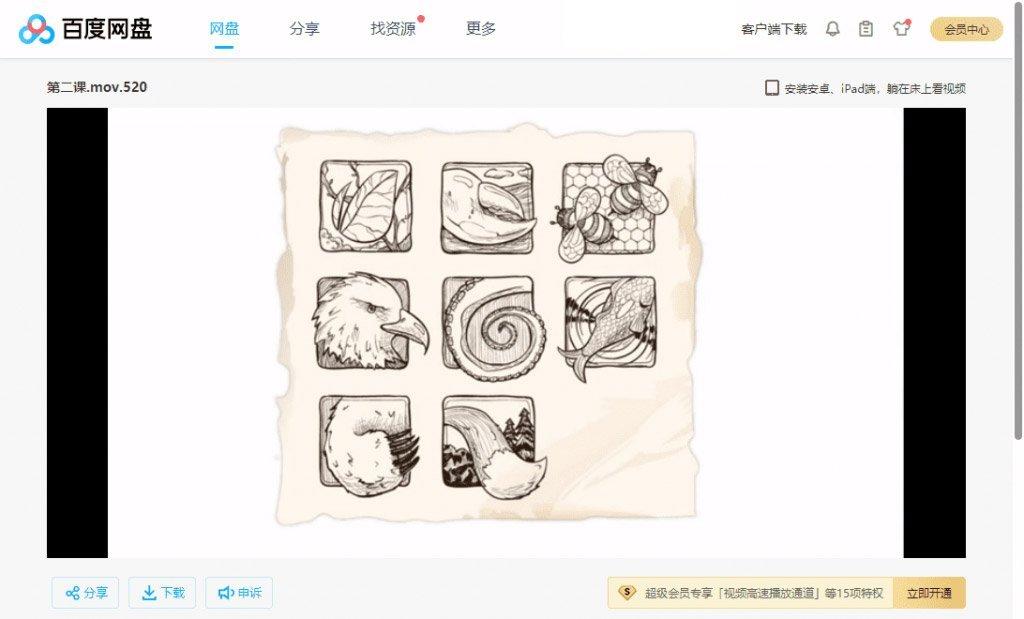 王铎-UI设计从小白到高手