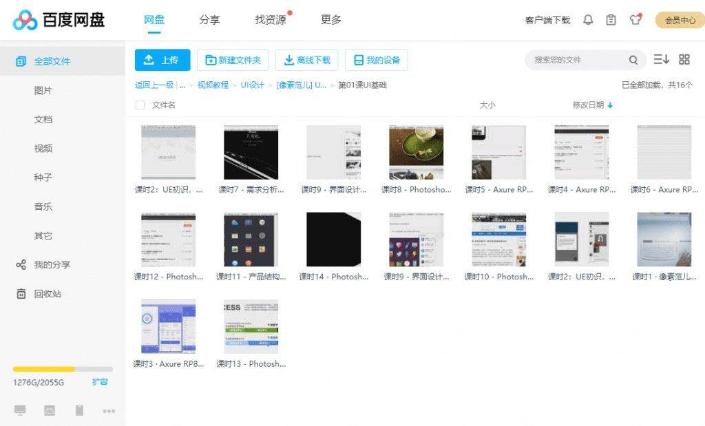 像素范儿-UI设计全能班(五期全)