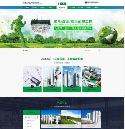 【织梦环保企业模板】环保废气废水处理工程类DEDECMS网站源码自适应手机WAP端
