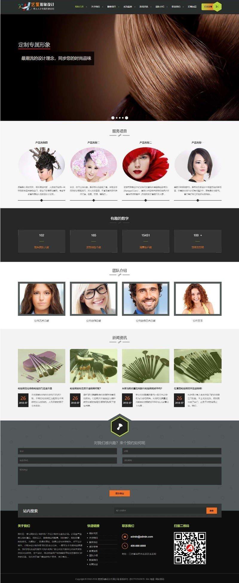 【织梦发型设计模板】自适应美容美发发型设计学校教育艺术学校网站源码自适应手机WAP端
