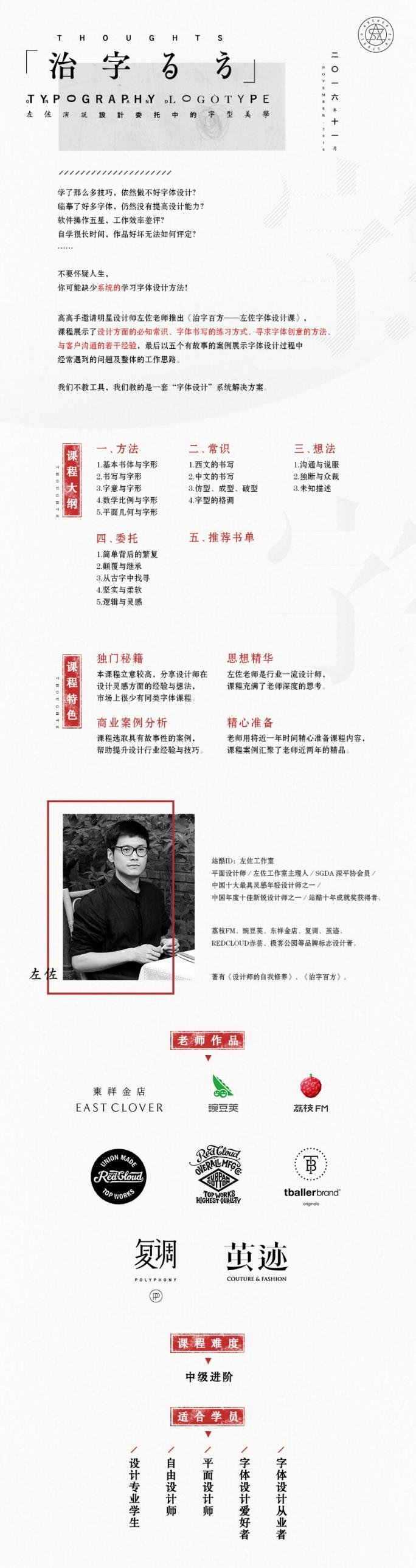 治字百方-左佐字体设计课