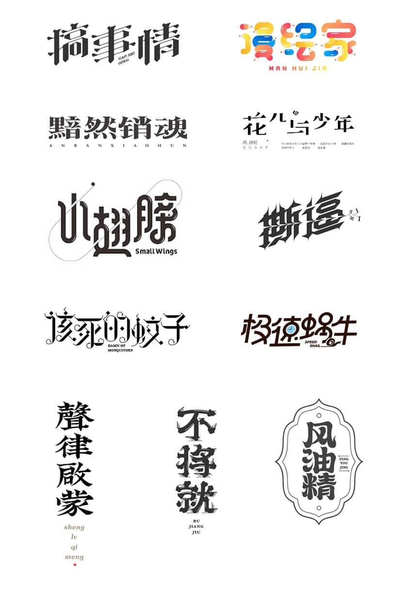 开心老头-字体设计之字库改造法