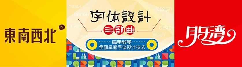 中文字体LOGO设计教程字体设计三部曲高清视频教学