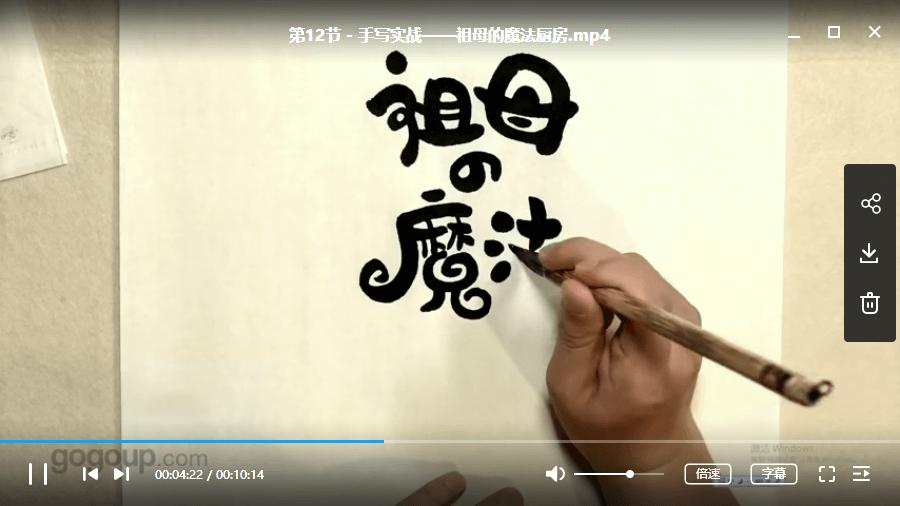 手写体字形设计与表现