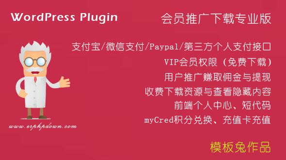 Modown4.3主题+Erphpdown10.02插件强强组合互联网虚拟付费资源下载网站插件源码WordPress主题