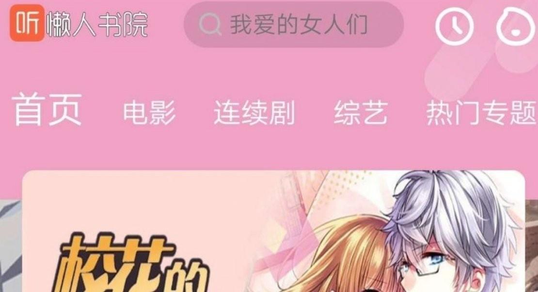 苹果cms超漂亮UI高仿芒果TV听书网站模板带手机端