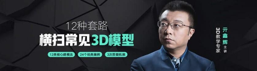 亓鑫辉-3DMax建模系统案例教程