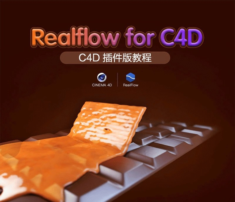 C4D realflow插件中文案例教程无加密 流体 粒子 基础及案例教学