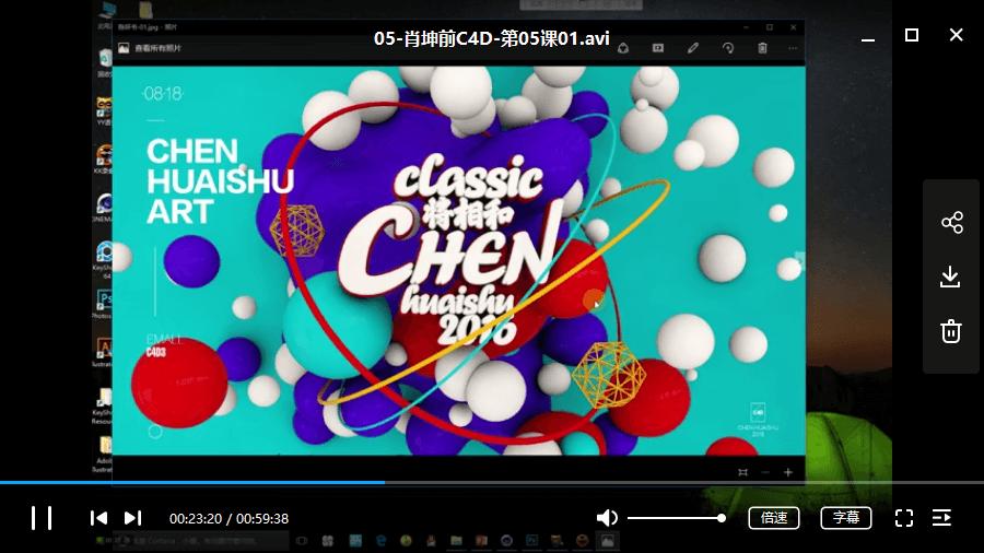 肖坤前-C4D视觉特效班