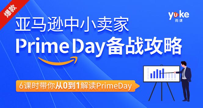 亚马逊中小卖家Prime day备战攻略,从0到1解读PrimeDay,月销15w美金