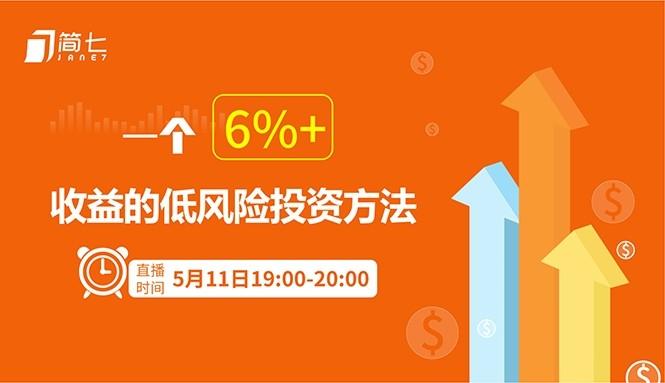 投资教程【一个6%+收益的低风险投资方法】手把手投资理财教学