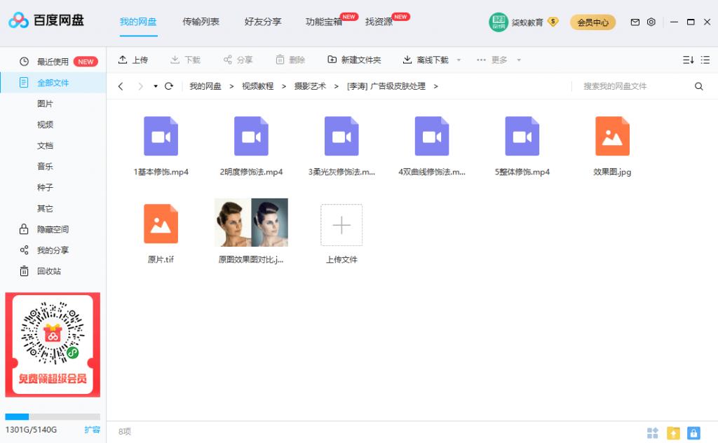 李涛-广告级皮肤处理