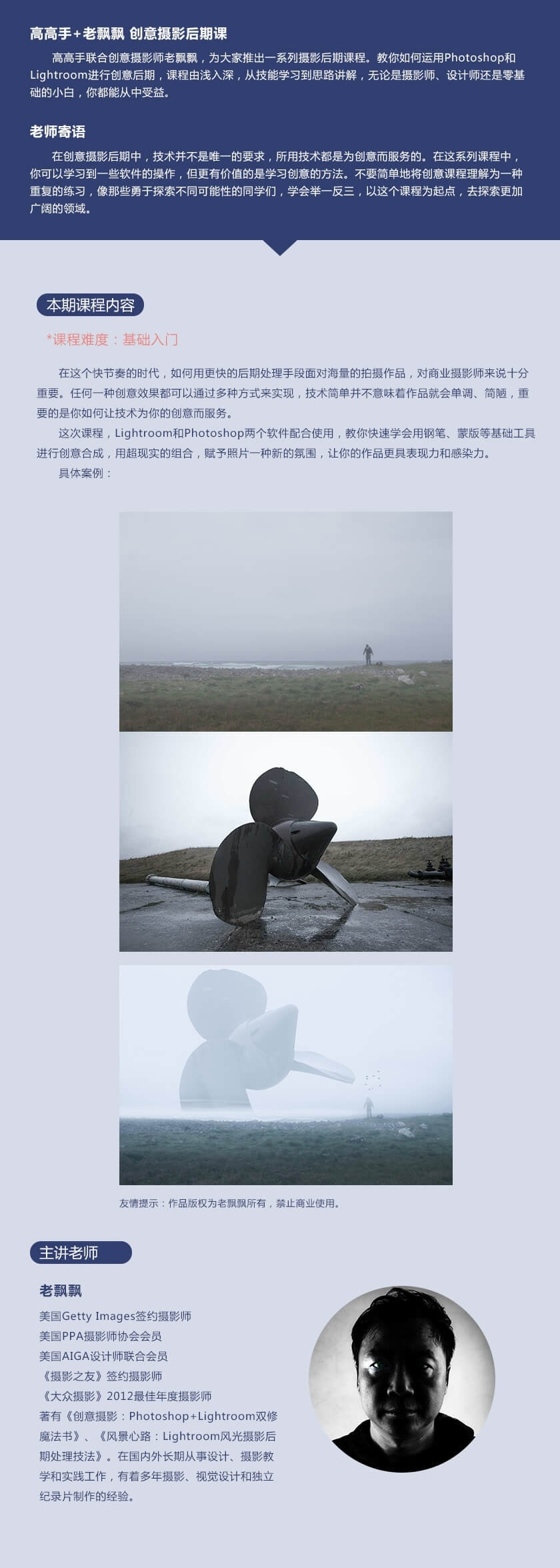 老飘飘-创意合成:迷岸-神秘超现实视