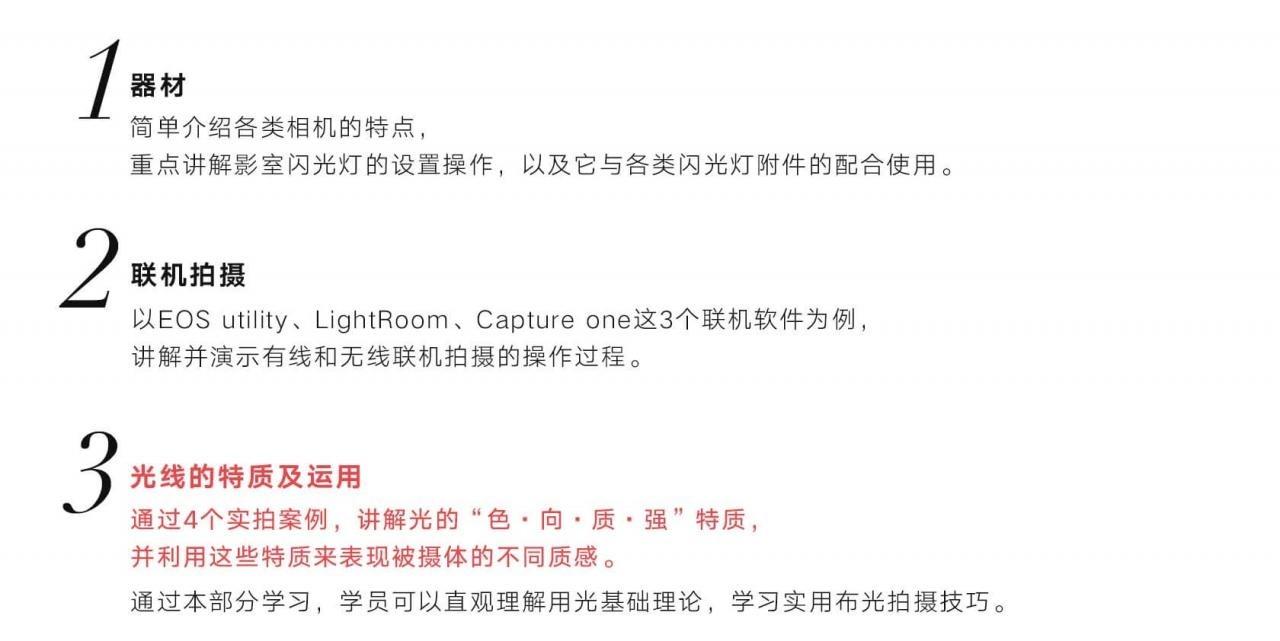 路鹏-产品摄影之用光基础