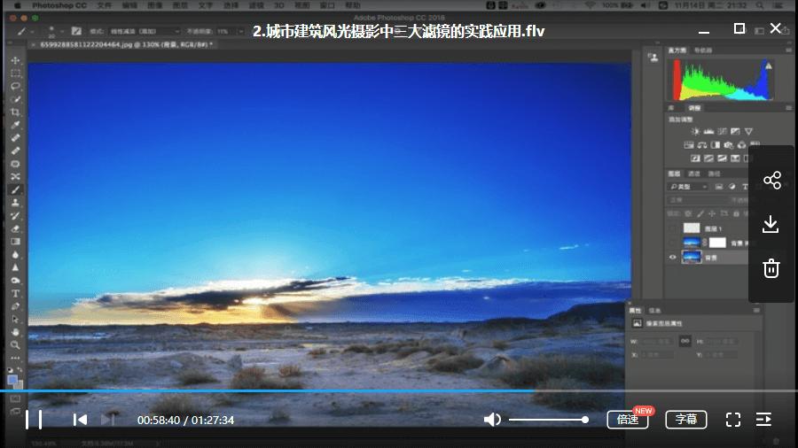 翔宇情-常用风光滤镜案例详解班