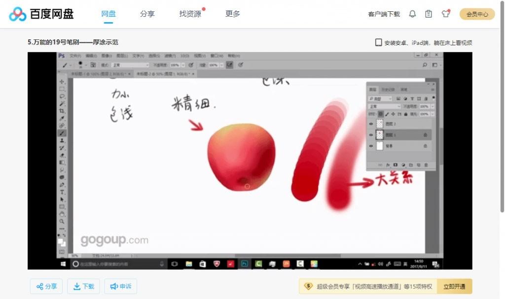 绘梦CG学院-PS常用笔刷解析与应用