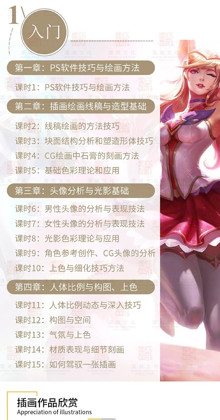 大神套餐【入门班】-PS原画教程CG插画教程手绘板绘漫画厚涂sai