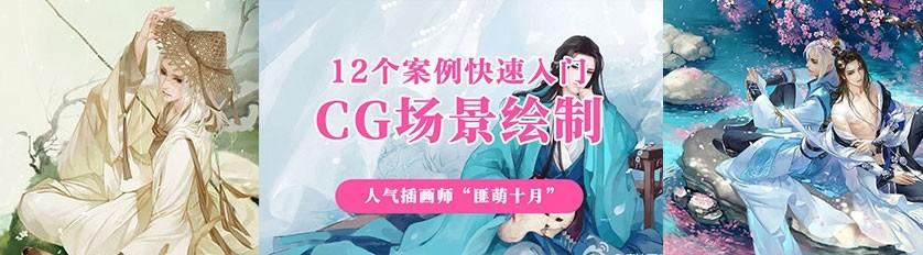绘梦CG学院-CG绘画之插画场景入门教程