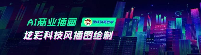 奶哥-AI商业插画 炫彩科技风格插画