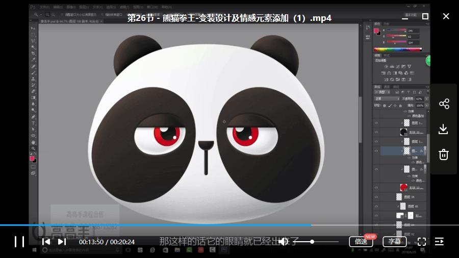 李舜-教你画卡通IP