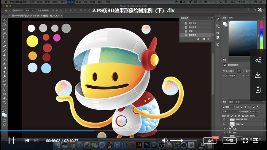 包子-Ai商业插画必修课