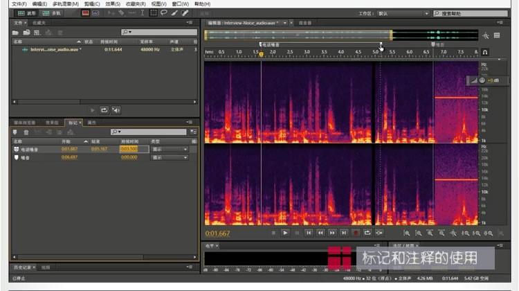 Adobe Audition CC 数字音频零基础编辑与降噪视频教程