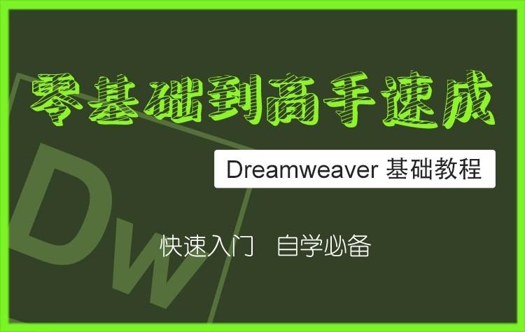 零基础学习Dreamweaver软件——Dw基础课程