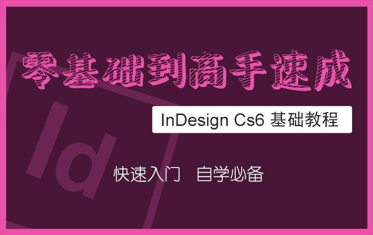 零基础学习Indesign软件——ID基础课程