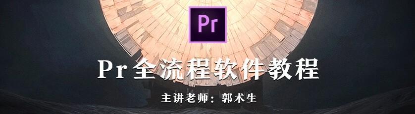 郭术生-Pr全流程软件教程