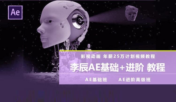 李辰ae基础+进阶 视频教程