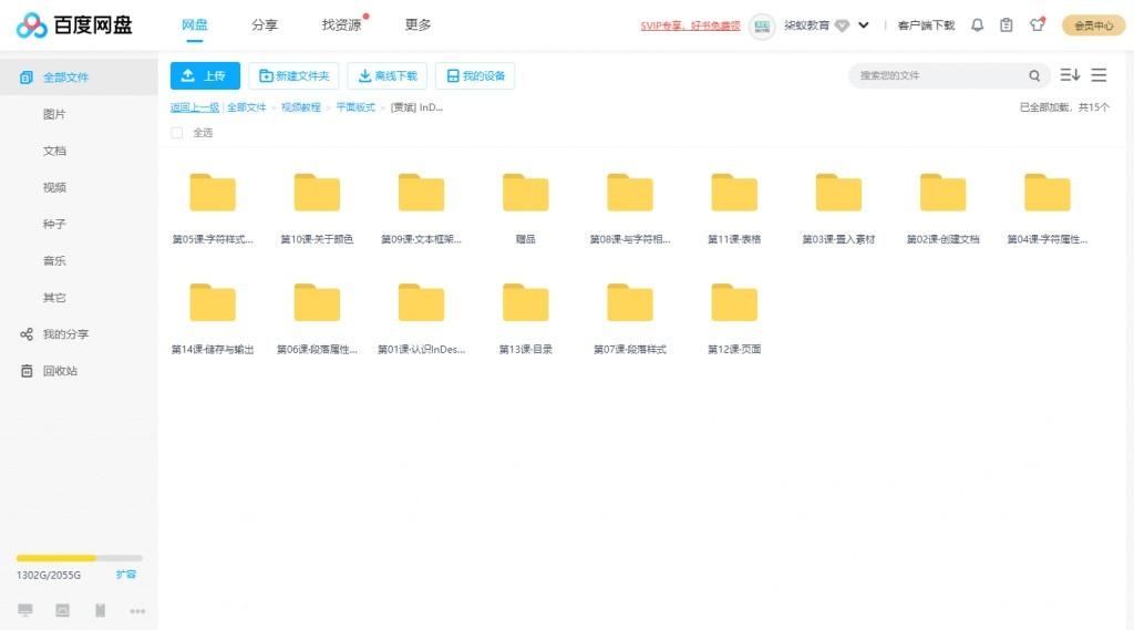 贾斌-InDesign版式设计基础