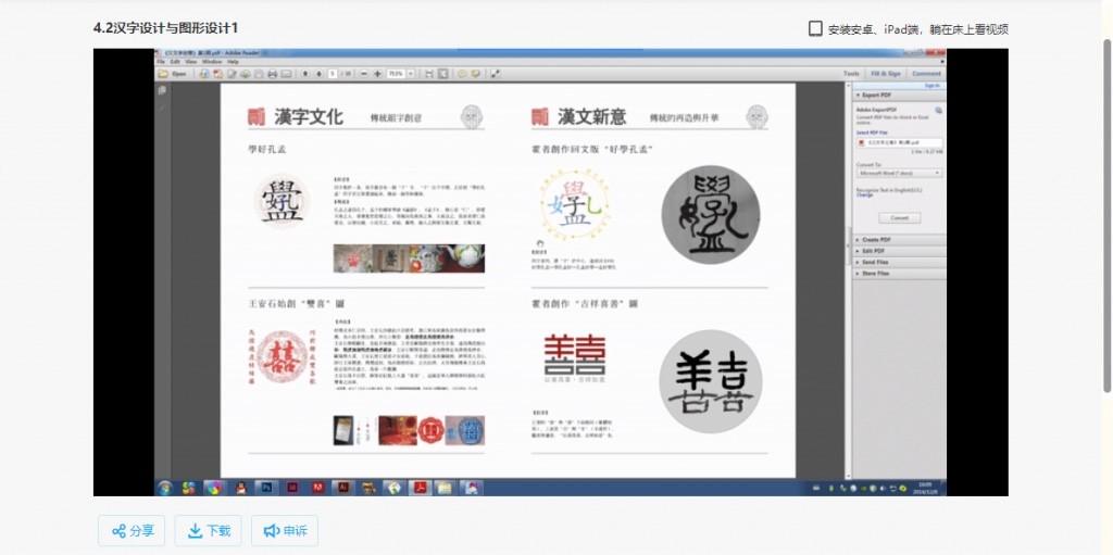 刘痕-版式设计私教班