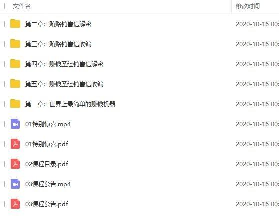 刘克亚销售信:60分钟到账的销售文案闪赚秘诀课程