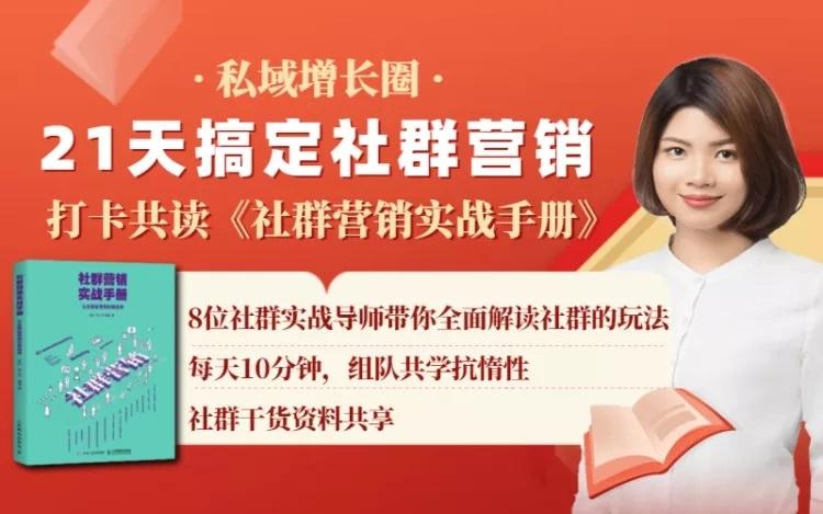 21天打卡共读计划《社群营销实战手册》,秋叶大叔亲自推荐